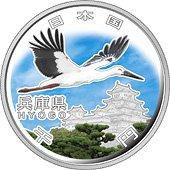 地方自治法施行60周年記念(兵庫県) 千円 銀貨 1000