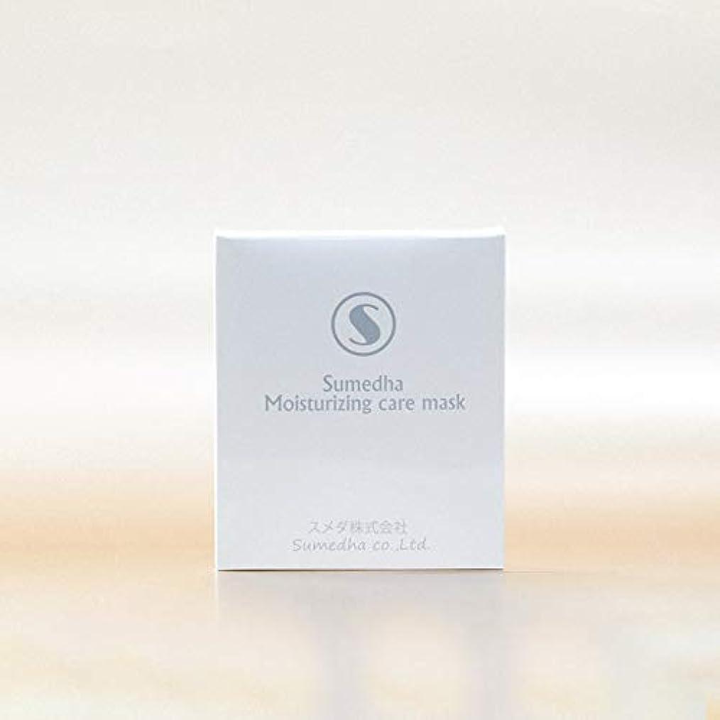 刻む中でバブルフェイスマスク Sumedha パック 保湿マスク 日本製 マスク フェイスパック 3枚入り 美白 美容 アンチセンシティブ 角質層修復 保湿 補水 敏感肌 発赤 アレルギー緩和 コーセー (超保湿)