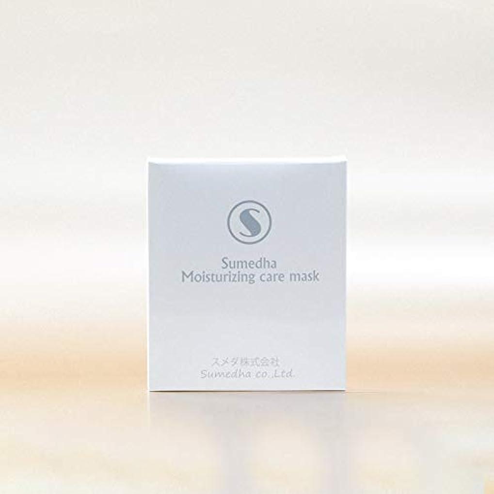フェイスマスク Sumedha パック 保湿マスク 日本製 マスク フェイスパック 3枚入り 美白 美容 アンチセンシティブ 角質層修復 保湿 補水 敏感肌 発赤 アレルギー緩和 コーセー (超保湿)