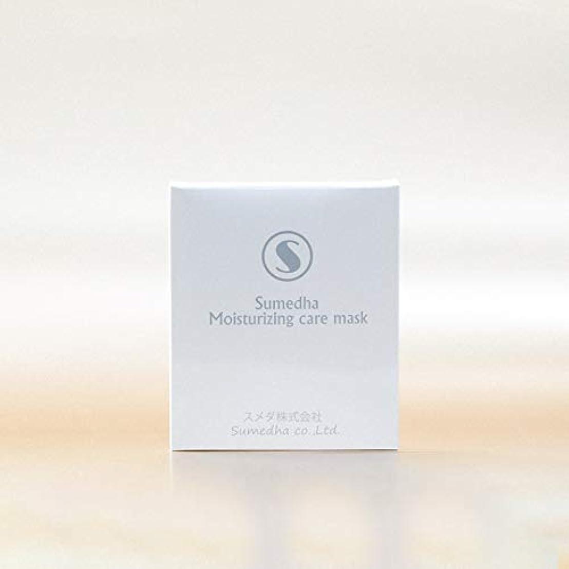 蒸発する輝く誇大妄想フェイスマスク Sumedha パック 保湿マスク 日本製 マスク フェイスパック 3枚入り 美白 美容 アンチセンシティブ 角質層修復 保湿 補水 敏感肌 発赤 アレルギー緩和 コーセー (超保湿)
