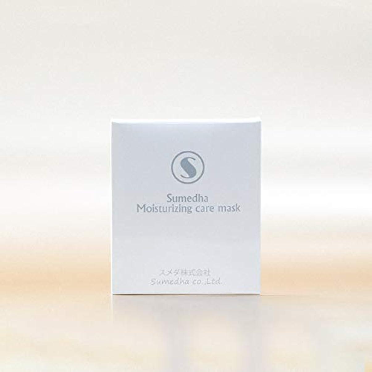 我慢する正当化する最後にフェイスマスク Sumedha パック 保湿マスク 日本製 マスク フェイスパック 3枚入り 美白 美容 アンチセンシティブ 角質層修復 保湿 補水 敏感肌 発赤 アレルギー緩和 コーセー (超保湿)