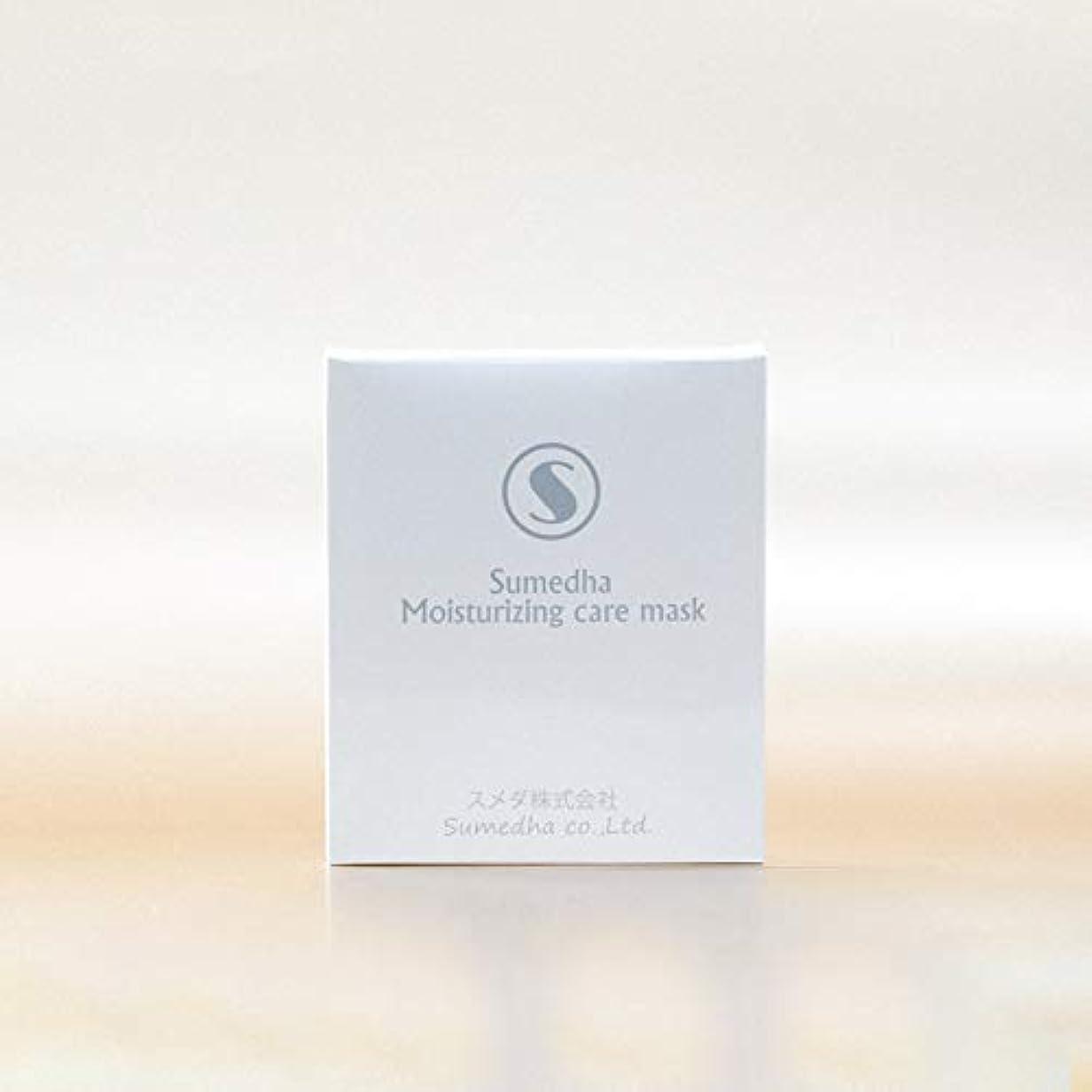 実業家法律により電圧フェイスマスク Sumedha パック 保湿マスク 日本製 マスク フェイスパック 3枚入り 美白 美容 アンチセンシティブ 角質層修復 保湿 補水 敏感肌 発赤 アレルギー緩和 コーセー (超保湿)