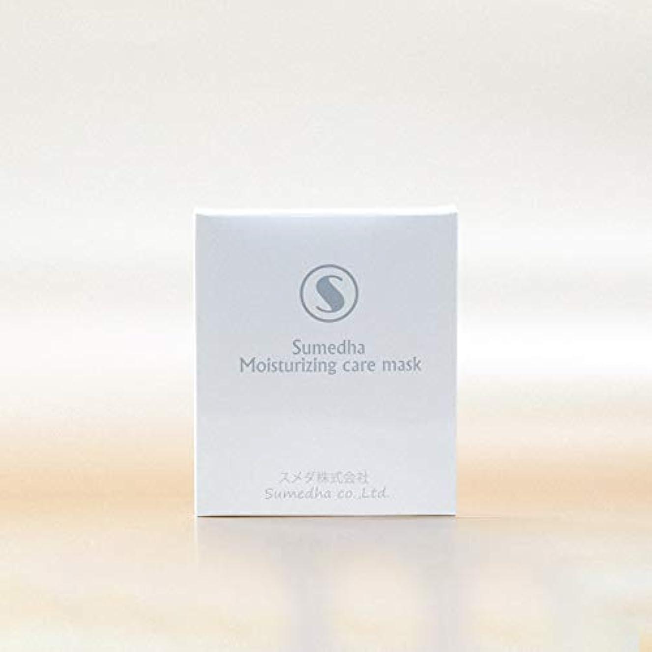 幅頂点主流フェイスマスク Sumedha パック 保湿マスク 日本製 マスク フェイスパック 3枚入り 美白 美容 アンチセンシティブ 角質層修復 保湿 補水 敏感肌 発赤 アレルギー緩和 コーセー (超保湿)