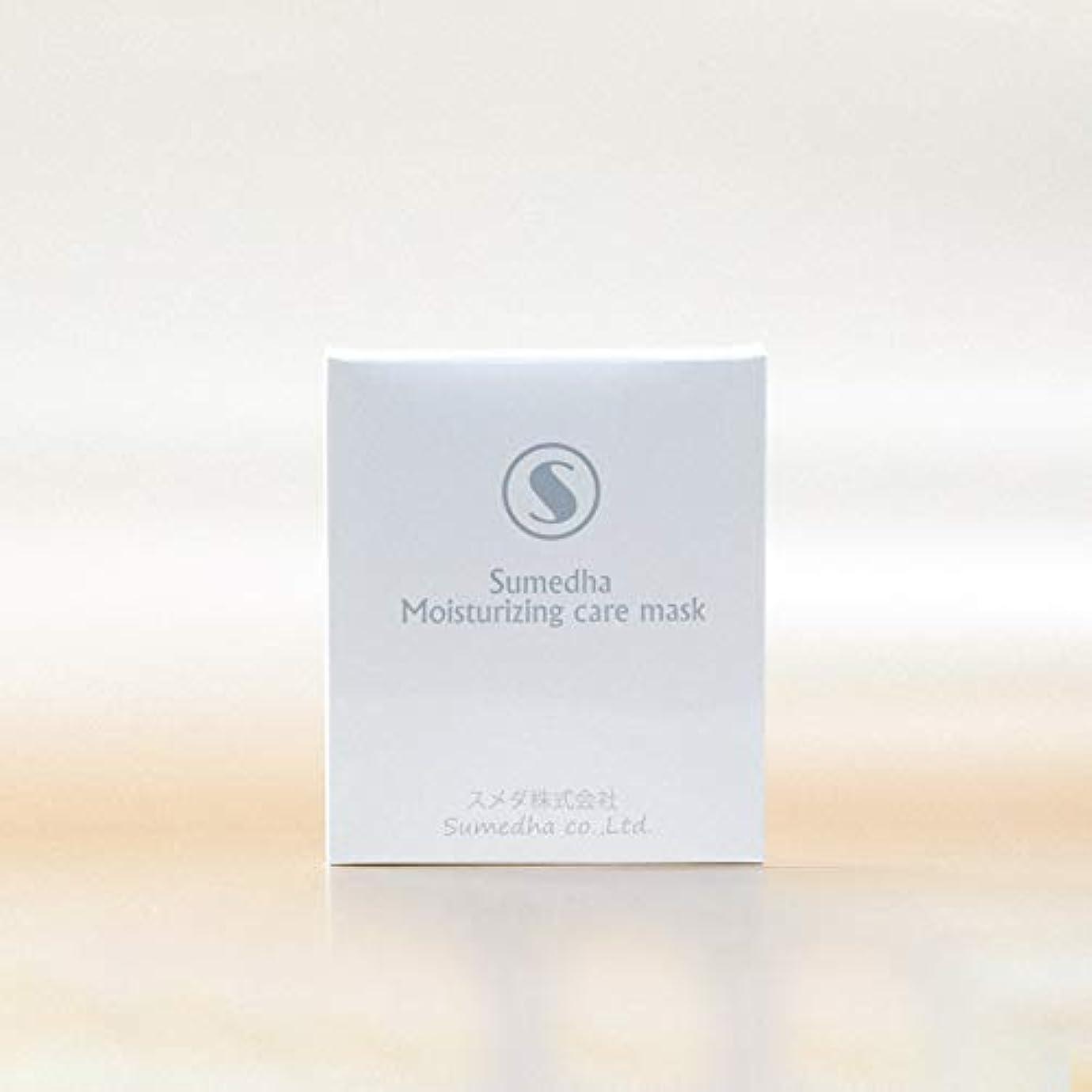 質素なセラフ奪うフェイスマスク Sumedha パック 保湿マスク 日本製 マスク フェイスパック 3枚入り 美白 美容 アンチセンシティブ 角質層修復 保湿 補水 敏感肌 発赤 アレルギー緩和 コーセー (超保湿)
