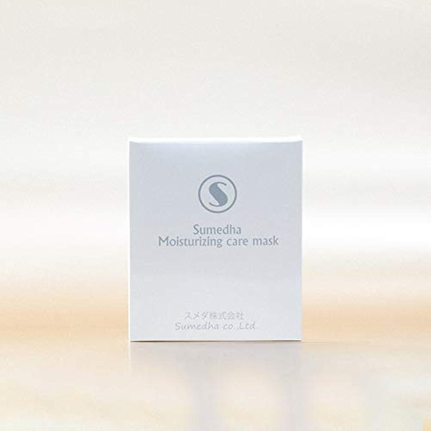 北へアパル取り替えるフェイスマスク Sumedha パック 保湿マスク 日本製 マスク フェイスパック 3枚入り 美白 美容 アンチセンシティブ 角質層修復 保湿 補水 敏感肌 発赤 アレルギー緩和 コーセー (超保湿)