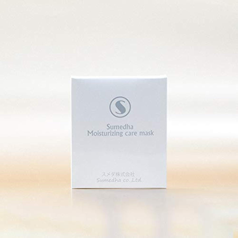 住むヒロイック歪めるフェイスマスク Sumedha パック 保湿マスク 日本製 マスク フェイスパック 3枚入り 美白 美容 アンチセンシティブ 角質層修復 保湿 補水 敏感肌 発赤 アレルギー緩和 コーセー (超保湿)