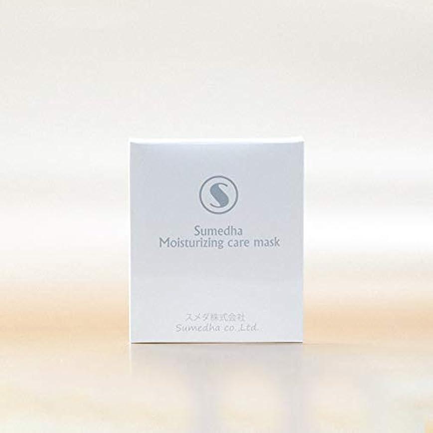 コマンド敬の念スタッフフェイスマスク Sumedha パック 保湿マスク 日本製 マスク フェイスパック 3枚入り 美白 美容 アンチセンシティブ 角質層修復 保湿 補水 敏感肌 発赤 アレルギー緩和 コーセー (超保湿)