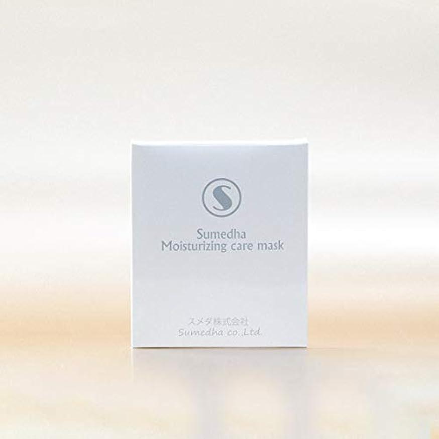 排他的宣伝権利を与えるフェイスマスク Sumedha パック 保湿マスク 日本製 マスク フェイスパック 3枚入り 美白 美容 アンチセンシティブ 角質層修復 保湿 補水 敏感肌 発赤 アレルギー緩和 コーセー (超保湿)
