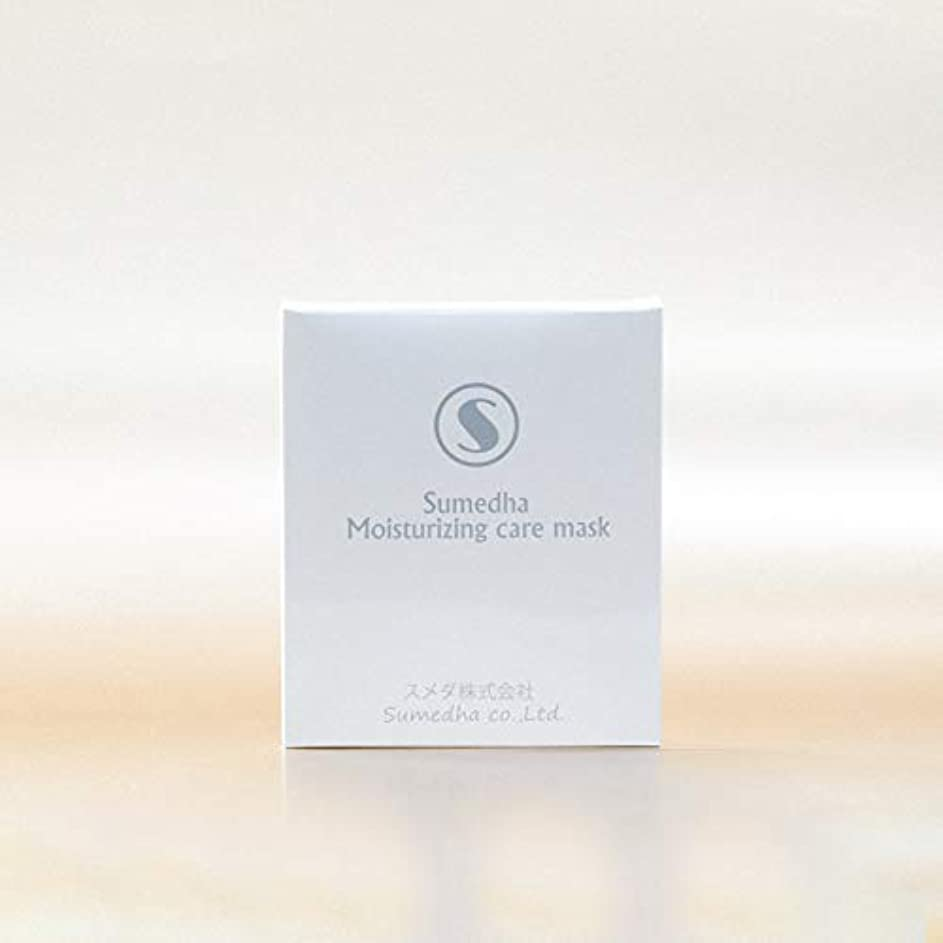 認証ラジカル下線フェイスマスク Sumedha パック 保湿マスク 日本製 マスク フェイスパック 3枚入り 美白 美容 アンチセンシティブ 角質層修復 保湿 補水 敏感肌 発赤 アレルギー緩和 コーセー (超保湿)