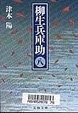 柳生兵庫助〈8〉 (文春文庫)