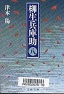 柳生兵庫助〈8〉 (文春文庫)の詳細を見る