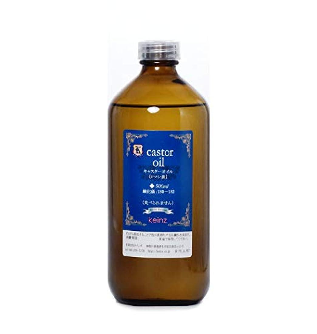 ゆでる勇敢な申請中keinz 良質 天然キャスターオイル(ヒマシ油) 500ml