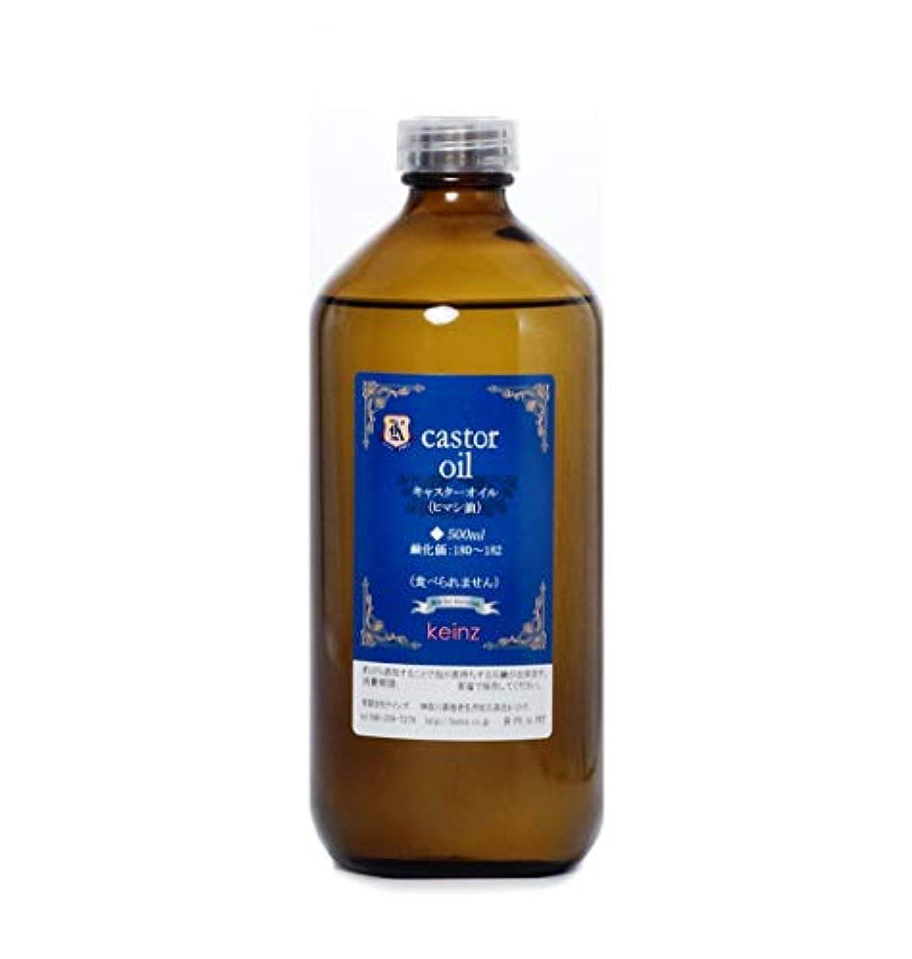 シーズン備品リファインkeinz 良質 天然キャスターオイル(ヒマシ油) 500ml