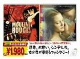 ムーラン・ルージュ/エバー・アフター [DVD]