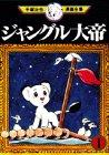 ジャングル大帝(1) (手塚治虫漫画全集)