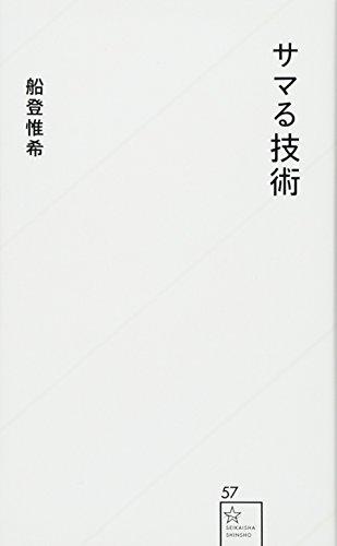 サマる技術 (星海社新書)の詳細を見る