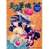 炎の筆魂―島本和彦傑作選 (3之拳) (Asahi Sonorama comics)