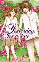 Yesterday,Yes a day (フラワーコミックス)の詳細を見る
