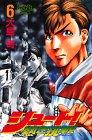 シュート!―熱き挑戦 (6) (講談社コミックス―Shonen magazine comics (2656巻))