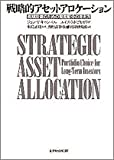 戦略的アセットアロケーション—長期投資のための最適資産配分の考え方