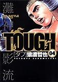 TOUGH 04 (ヤングジャンプコミックス)