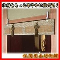 仏間用本竹みす 小(2尺6寸)