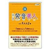 英語発音美人 Vol.2