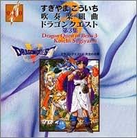 吹奏楽組曲「ドラゴンクエスト」第3集