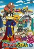 まじめにふまじめ かいけつゾロリ 5 [DVD]