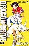 Dragon drive 13 (ジャンプコミックス)