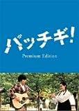 パッチギ! プレミアム・エディション[DVD]
