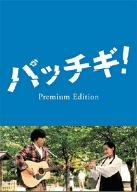パッチギ ! プレミアム・エディション [DVD]