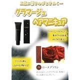 HOYU ホーユー グラマージュ ヘアマニキュア 71 ローズブラウン 150g 【ブラウン系】