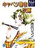 キャベツ巻き次第 (YOUコミックス)