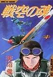 戦空の魂 第4巻 (SCオールマン)