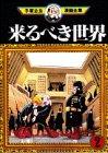来るべき世界(2) (手塚治虫漫画全集 (46))