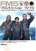 フロントミッション フィフス ~スカーズ・オブ・ザ・ウォー~ 公式パーフェクトガイド (ファミ通の攻略本)