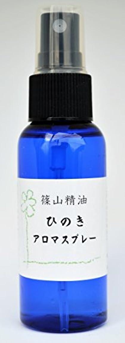 先研磨浸透する篠山精油 アロマスプレー ひのき 30ml