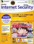 【旧商品】Norton Internet Security 2004 特別優待版