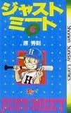 ジャストミート 6 (少年サンデーコミックス)