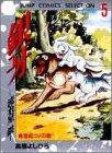 銀牙―流れ星銀 (5) (ジャンプコミックスセレクション)