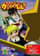 DVD/金色のガッシュベル   Level-2 9/アニメーション