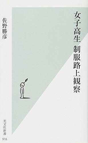 女子高生 制服路上観察 (光文社新書)の詳細を見る
