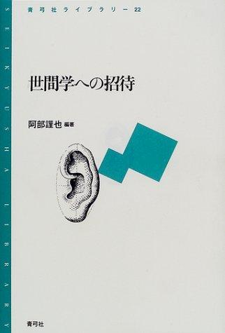 世間学への招待 (青弓社ライブラリー)の詳細を見る