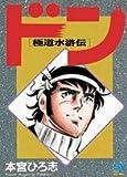 ドン 1―極道水滸伝 播堂組三代目 (スーパー・ビジュアル・コミックス)