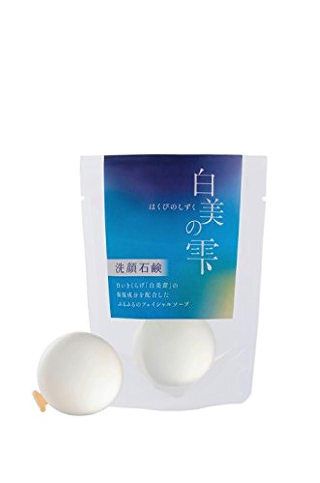 土砂降りミルク生活グレイスファーム 白美の雫 洗顔石鹸 30g