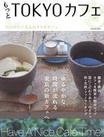 もっとTOKYOカフェ (エンターブレイン・ムック)の詳細を見る