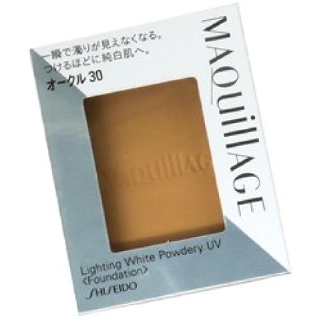 不十分密接にブース資生堂 マキアージュ ライティング ホワイトパウダリー UV SPF25 PA++ 【レフィル】 10g オークル20 [並行輸入品]