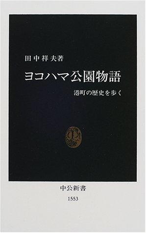 ヨコハマ公園物語―港町の歴史を歩く (中公新書)