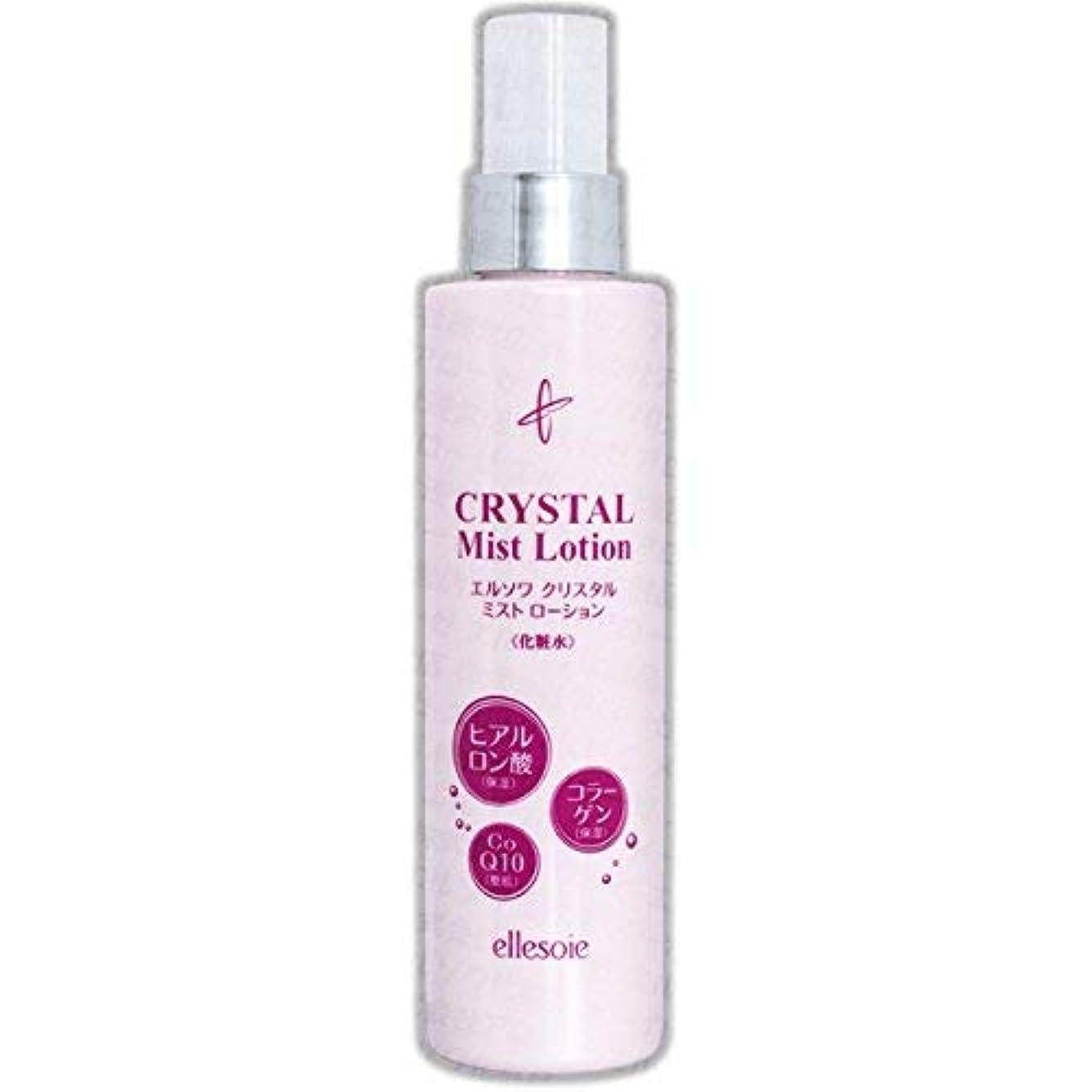 傷つきやすいミュート織るエルソワ化粧品(ellesoie) クリスタル ミストローション 化粧水